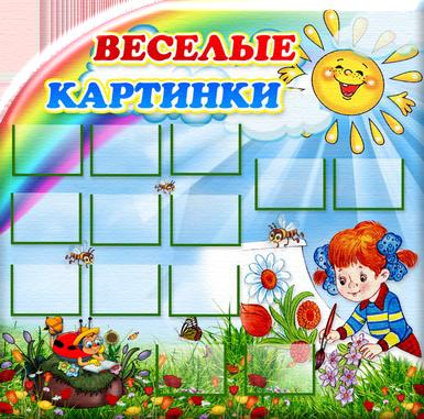 Стенды с фото в детском саду